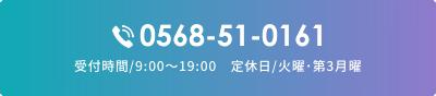 株式会社共栄堂へのお問い合わせ電話番号